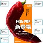 FREE POP(フリーポップ)