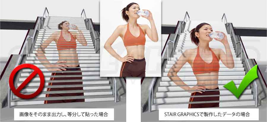 stair_graphics違い